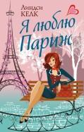 Линдси Келк - Я люблю Париж обложка книги