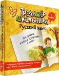 Ирина Стронская - Русский язык. Все правила учебной программы. 2 класс обложка книги