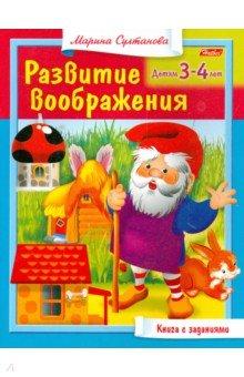 Купить Марина Султанова: Развитие воображения. Для 3-4 лет ISBN: 978-5-375-00864-6