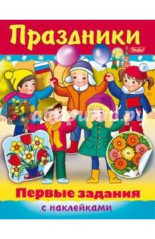 Праздники России - Ольга Александрова