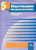Королькова, Федоров, Федорова: Обществознание. 5 класс. Методическое пособие. Рабочая тетрадь для учителя