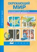 Чуракова, Кудрова: Окружающий мир. 2 класс. Проверочные работы в тестовой форме