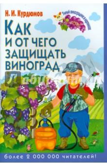 Как и от чего защищать виноград - Николай Курдюмов