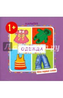 Купить Ольга Громова: Одежда. Мои первые слова ISBN: 9785971508373
