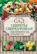 Ольга Городец: Сад. Секреты сверхурожая
