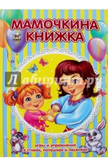 Купить Мамочкина книжка ISBN: 978-617-695-402-6