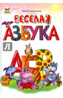 Веселая азбука - Ринат Курмашев