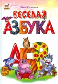 Ринат Курмашев - Веселая азбука обложка книги