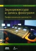 Анатолий Севашко: Звукорежиссура и запись фонограмм. Профессиональное руководство