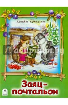 Заяц-почтальон - Надежда Притулина