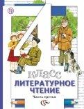 Виноградова, Петрова, Хомякова: Литературное чтение. 4 класс. Учебник. В 3-х частях. ФГОС