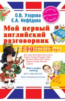 Купить Узорова, Нефедова: Мой первый английский разговорник ISBN: 978-5-17-088617-3