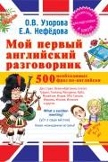 Узорова, Нефедова: Мой первый английский разговорник