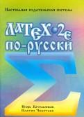 Котельников, Чеботаев: LaTex по-русски. Настольная издательская система