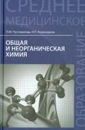 Пустовалова, Никанорова: Общая и неорганическая химия. Учебник