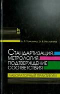 Тамахина, Бесоланеев: Стандартизация, метрология, подтверждение соответствия. Лабораторный практикум