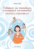 Мики Гиря: Говорим на японском, планируем по-японски: учебно-методическое пособие