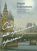 Юрий Ключников - Откуда ты приходишь, Красота? обложка книги