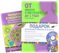 Светлана Кузина: Развитие ребенка с момента зачатия (+CD) + Мандалы и неонаталы