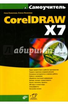 Самоучитель CorelDRAW X7 - Комолова, Яковлева