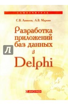 Разработка приложений баз данных в delphi