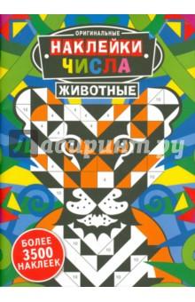 Купить Числа. Животные ISBN: 978-5-9951-2236-4