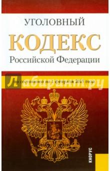 Уголовный кодекс Российской Федерации по состоянию на 01 февраля 2015 года