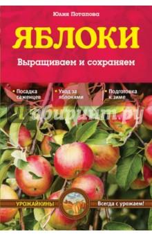 Яблоки. Выращиваем и сохраняем - Юлия Потапова