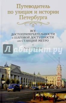 Путеводитель по улицам и истории Петербурга - Алексей Ерофеев