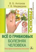 Антонов, Медведева: Все о грибковых болезнях человека. Популярная медицинская микология