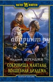 Сокровища Манталы. Волшебная диадема - Андрей Дерендяев