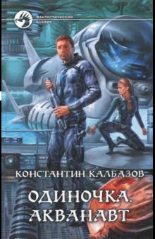 Одиночка. Акванавт - Константин Калбазов