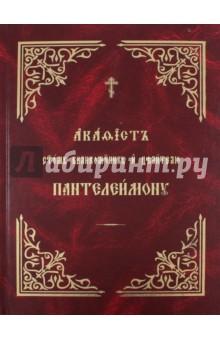 Акафист святому великомученику и целителю Пантелеимону