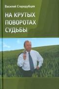 Василий Стародубцев: На крутых поворотах судьбы