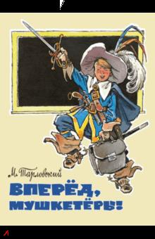 Марк Тарловский - Вперед, мушкетеры! обложка книги