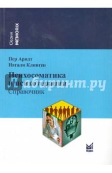 Психосоматика и психотерапия. Справочник