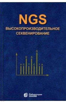 NGS. Высокопроизводительное секвенирование - Ребриков, Коростин, Шубина, Ильинский