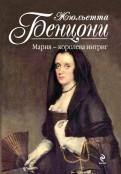 Жюльетта Бенцони: Мария - королева интриг