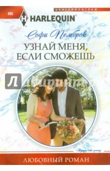 Купить Софи Пемброк: Узнай меня, если сможешь ISBN: 978-5-227-05718-1