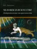 Ольга Давыдова: Человек в искусстве. Антропология визуальности