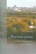 Н. Озерова: Москва-река в пространстве и времени