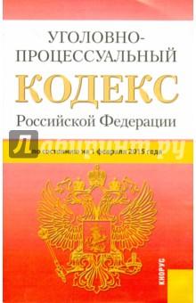 Уголовно-процессуальный кодекс РФ на 01.02.15
