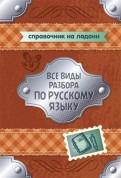 Ольга Ушакова: Все виды разбора по русскому языку
