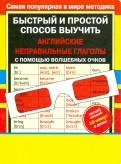 Валентина Дмитриева: Неправильные английские глаголы с волшебными очками