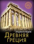 Наталья Демирова: Хочу знать. Древняя Греция