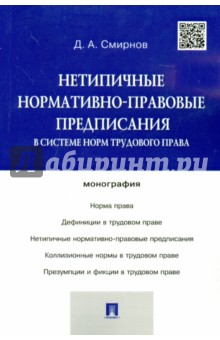 Нетипичные нормативно-правовые предписания в системе трудового права. Монография - Дмитрий Смирнов