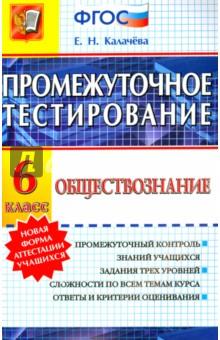Купить Екатерина Калачева: Обществознание. 6 класс. Промежуточное тестирование. ФГОС ISBN: 978-5-377-09166-0