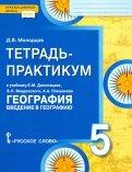 Дмитрий Молодцов: География. 5 класс. Введение в географию. Тетрадьпрактикум