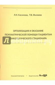 Организация и оказание психиатрической помощи пациентам онкологического стационара - Касимова, Жиляева