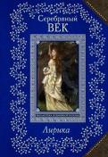 Мандельштам, Есенин, Бальмонт - Серебряный век. Лирика обложка книги